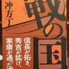 「戦の国」冲方丁(講談社)
