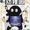 「コんガらガっち」特集!【雑誌】「幼稚園 2021年6月号」発売中です
