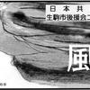 生駒市後援会ニュース2019/4・5月号