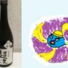 和歌山県海南市 超久 純米吟醸 2015生酒。ロマンティックが止まらない酒屋さん。