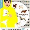 DVD/ ほえる犬は噛まない