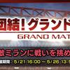 団結グランドマッチ~強敵ミランに戦いを挑め~ 1日目
