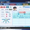 牧田和久(西武)【パワナンバー・パワプロ2018】