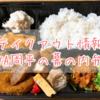 【テイクアウト】居酒屋「VIVA周平」の幕の内弁当♪