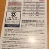 「大雪ウルトラトレイル」参加通知書 届く!