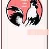 2017   年賀状    鶏イラスト