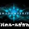 Shadowverse(シャドウバース)のルール改変と今後の展開