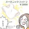 【あるある】普通の下着を買うのがこんなに難しいなんて!