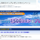 ANA対象者限定「乗って貯めよう!1,500コインプレゼントキャンペーン」