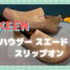 KEEN「ハウザー スエード スリップオン」購入!〜春に向け,足下が軽くなる一足/サイズ選びは要注意!〜