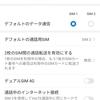 Huawei Mate 20 Pro(LYA-L29) No.4 他のHuawei機のDSDV機同様にFOMAは利用不可