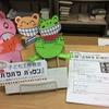 夏休み工作教室『パクパク パックン』のお知らせ!