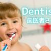 歯医者さんのご配慮