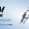 【Gマジェスティ400】NGKイリジウムプラグ交換 【前編】