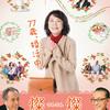 01月03日、山本學(16)