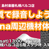 nanaユーザーのための「高音質で録音しよう!!nana周辺機材体験会」