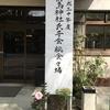 氏子会総会開催