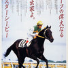 JRA 競馬 ヒーロー列伝 ミスターシービー