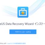 【Windows版】データ復元ソフト「EaseUS Data Recovery Wizard」を使ってみた