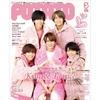 【セブンネット】表紙 King & Prince!「POTATO(ポテト)2021年3月号」2月5日発売・税込760円