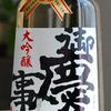 御慶事 大吟醸(青木酒造・古河市)