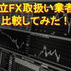 【積立FXの取引可能業者】「SBIFXトレード」と「SBI証券」を比較してみた