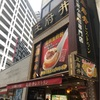 横浜中華街の食べ歩きオススメ!