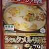 松屋のシュクメルリ鍋定食