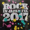 【音楽】 ROCK IN JAPAN FES 2017 のチケットが届いた
