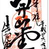法起院の御朱印(桜井市)〜「郵便」語源の木の葉に願いを・・・