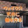 ウェイク収納アップ術、室内天井スペースに棚を作る