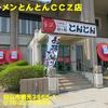 ラーメンとんとんCCZ店〜2020年4月17杯目〜