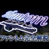 【マイクラJE/PE】飛行モブ『ファントム』完全解説 トラップ・戦い方・スポーン条件など