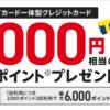 Yahoo! JAPANカード入会キャンペーンポイントのやり方まとめ!2019!10000ポイントをもらうには?