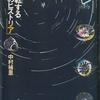 中村禎里『回転する円のヒストリア』