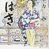 #082 浅草から深川へ、江戸の雰囲気に憧れる