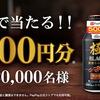 「『ワンダ』極」 PayPayキャンペーン20,000名に当たる!