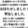 【2,000円で始めるマジFX】今週の取引結果 2017.09.11-09.15 わずか1ヶ月で撃沈してしまった。2,000円で始めるマジFXは終了。