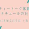 『ボディートークは〇〇だ!』シリーズ⑤