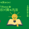 【iPad/macを購入するなら】学生/保護者/教育関係者も使用可能な学生割引の方法を紹介