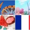 フランス旅まとめ