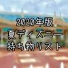 【コロナ&熱中症対策】夏ディズニーの持ち物2020年版!
