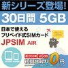 一時帰国中の日本での電波が良くて通信速度の速いシムsimとポケットwifiのオススメ紹介