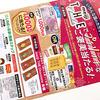 中四国・九州・沖縄限定企画|明治ザ・チョコレートでプチリッチなご褒美当たる!
