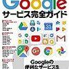 GoogleChromeを完全にリセットする方法