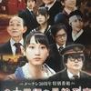 「名古屋行き最終列車」と今日のじゅんたぶ誌
