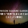 "UNISON SQUARE GARDENが歌う""世界""をまとめてみた【ユニゾン歌詞】"