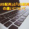 【クロームブックのキーボードに驚き!】JIS配列とUS配列の違いについて