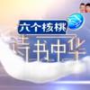 中国語は奥が深い。「诗书中华」という番組