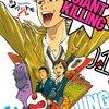 【Kindleセール】最近0円で買った漫画を紹介します!!